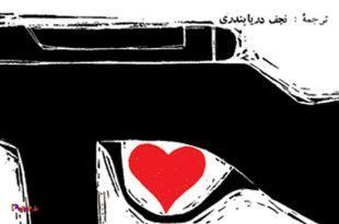 کتاب وداع با اسلحه