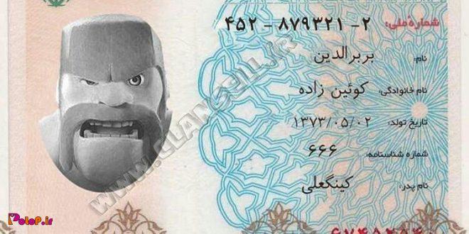 اینم کارت ملی بربر!