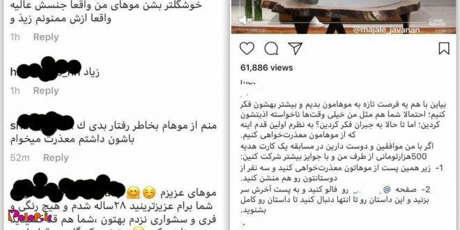 خواسته یکی از کاربرهای ایرانی اینستاگرام از مردم
