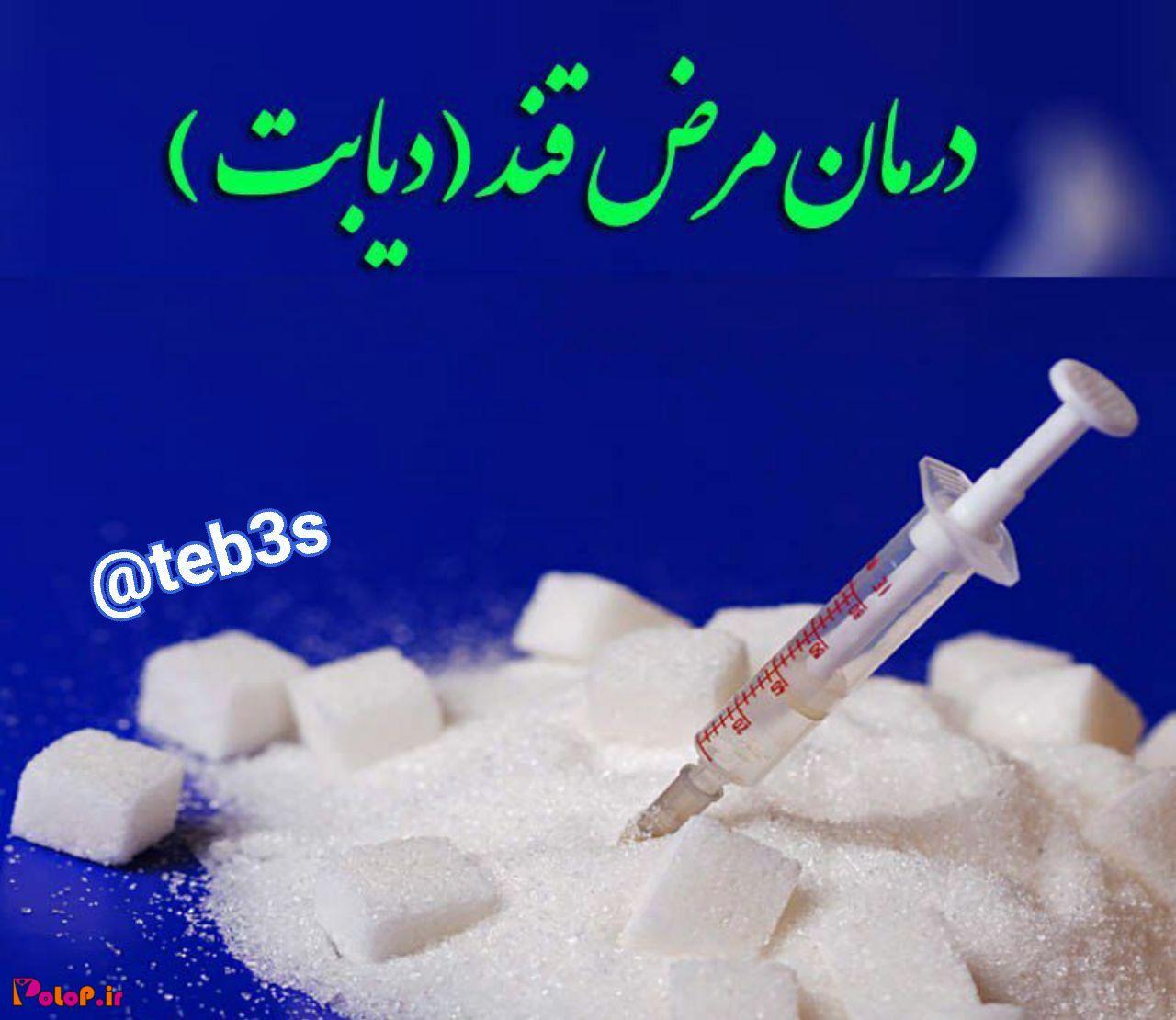 درمان قند بالا(دیابت)