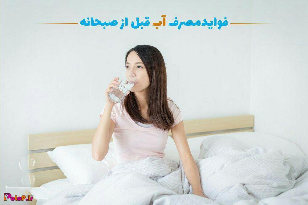 فواید مصرف اب قبل از صبحانه