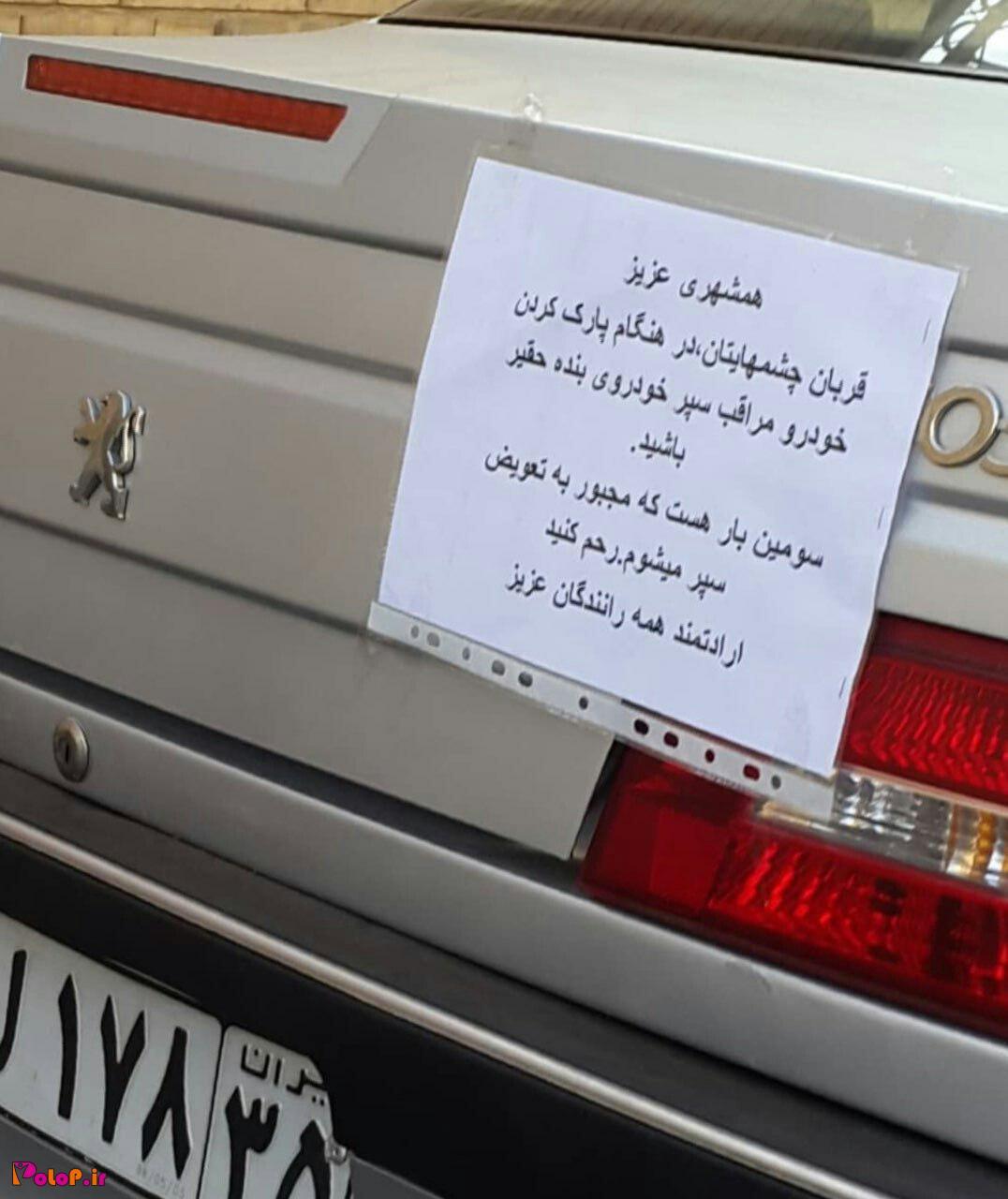 نوشتهای بر روی یک خودرو در تبریز