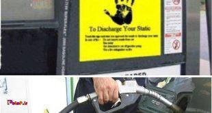 حتما قبل از برداشتن نازل بنزین با دست خود یک وسیله یا شی فلزی (مثلا بدنه ماشین) را لمس کنید.