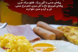 صبحانه گرم چه از نظر طبیعت چه از نظر دما