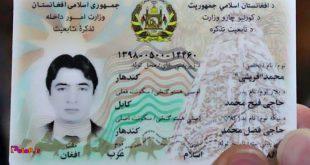 🔻برای اولین بار نام مادر هم در کارت ملی افغانها میآید