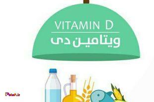 ویتامین D به جذب کلسیم در بدن کمک میکند.