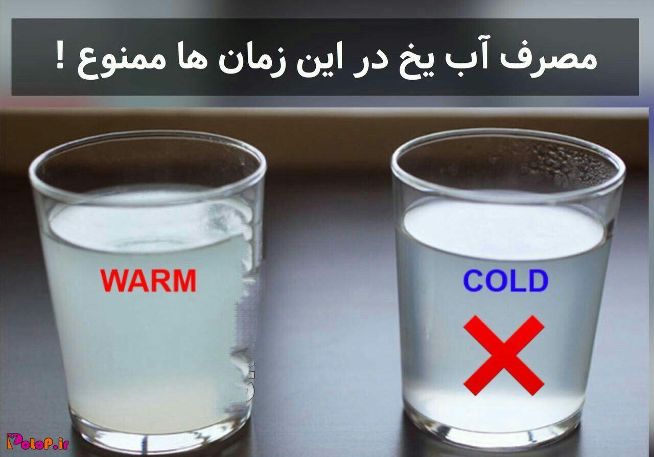 مصرف آب یخ در این زمانها ممنوع