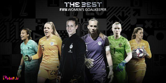 نامزدهای بهترین دروازبان سال فوتبال زنان فیفا مشخص شدن: