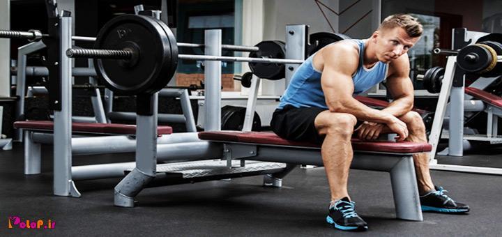 ❇️سعی کنید مدت استراحت شما در بین حرکات و ست های ورزشیتان بیش از 3دقیقه نباشد