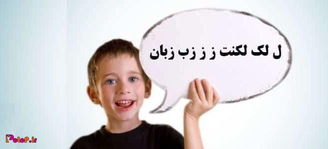 عوامل مؤثر بر لکنت زبان کودکان :