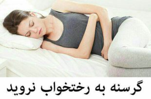 عوارض گرسنه خوابیدن:
