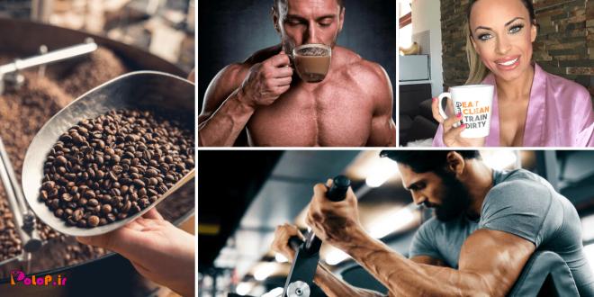 قهوه، چای و سایر نوشیدنیهای حاوی کافئین (بدون شکر) سبب افزایش متابولیسم (سوخت و ساز بدن) میشوند.