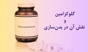 گلوکزآمین هیچگونه خاصیت انرژی زایی، عضله سازی و آنابولیکی ندارد