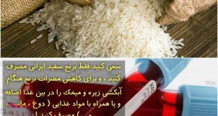 هر روز هفته برنج نخورید,زیرا مصرف بیش ازحد برنج موجب افزایش غلظت خون میشود