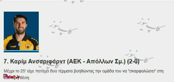 انصاریفرد نامزد بهترین بازیکن سوپرلیگ یونان