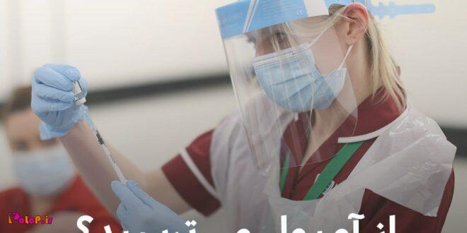 لبخند باعث کاهش درد بیماران به هنگام تزریق میشود