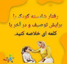رفتار شایسته کودک را برایش توصیف و در آخر با کلمه ای خلاصه کنید.