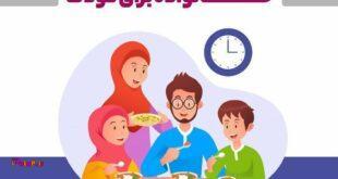 فواید غذا خوردن با خانواده برای کودک
