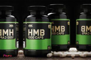 فواید مکمل HMB
