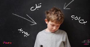 تخریب اعتماد به نفس کودک با: 🚫 نام گذاری بد
