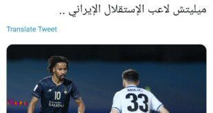 باشگاه الاهلی عربستان رسما از تیم استقلال بابت بازی کردن میلیچ شکایت کرد.