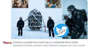 آزمایش کپسول لونارک برای زندگی روی ماه