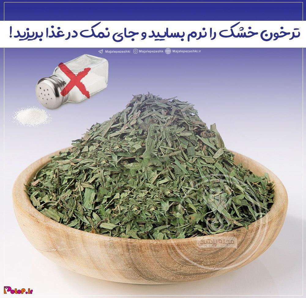 ترخون خشک را نرم بساييد و جای نمک در غذا بريزيد !🌿