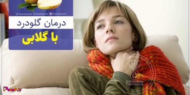 گلودرد را با گلابی درمان کنید !🍐