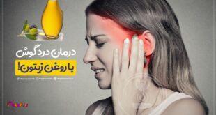 با روغن زیتون درد گوش را درمان کنید !👌🏻