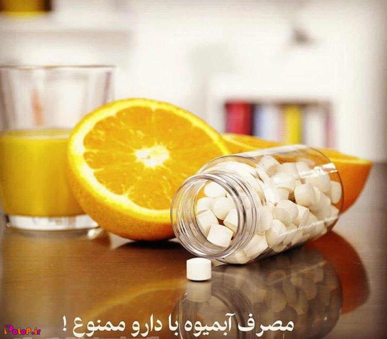 مصرف دارو با آب میوه ممنوع