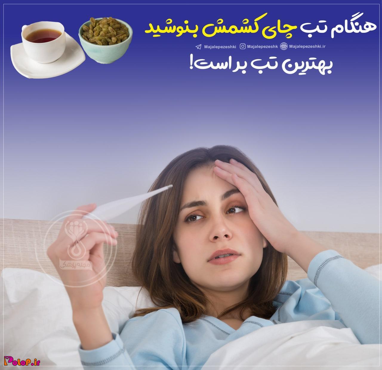 هنگام تب چای کشمش بنوشید، بهترین تببر است !👌🏻
