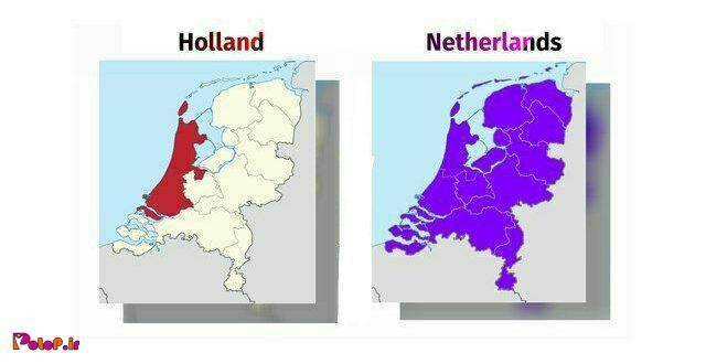 یک بار برای همیشه تفاوت هلند و نترلند را یاد بگیریم !