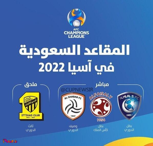 نمایندگان عربستان برای فصل بعد لیگ قهرمانان مشخص شدند