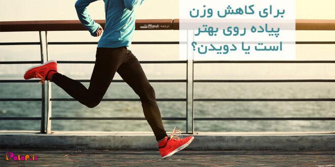 بهترین ورزش برای کاهش وزن کدام است، پیاده روی یا دو؟