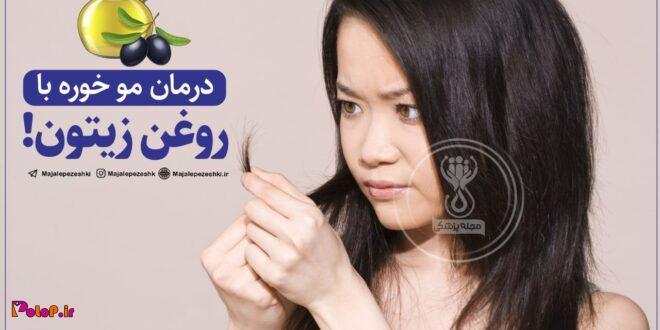 با روغن زیتون موخوره را درمان کنید !👌🏻