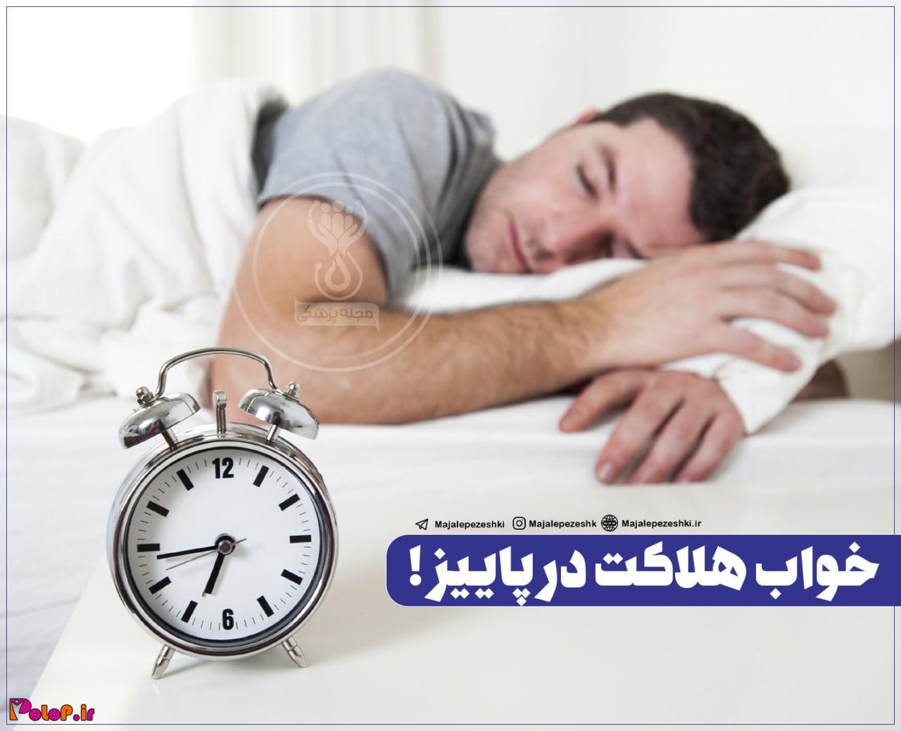 چرا نباید هنگام غروب خوابید !؟🥱