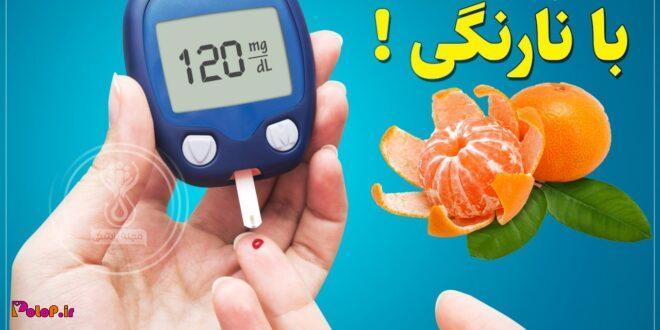 برای درمان دیابت نارنگی بخورید !🍊