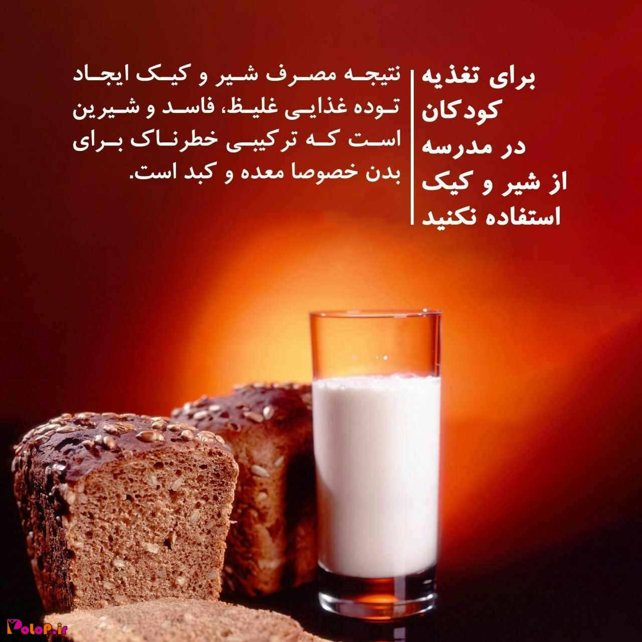 برای تغذیه کودکان از شیر و کیک استفاده نکنید 🥛