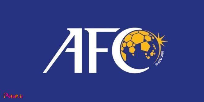 تقویم کاری کنفدراسیون فوتبال آسیا :