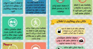 غذاهای آبکی در سحر نخورید
