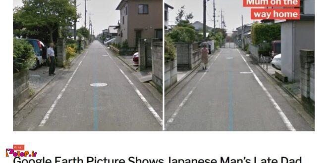 عکس عجیبی که مرد ژاپنی در گوگل ارث پیدا کرد!