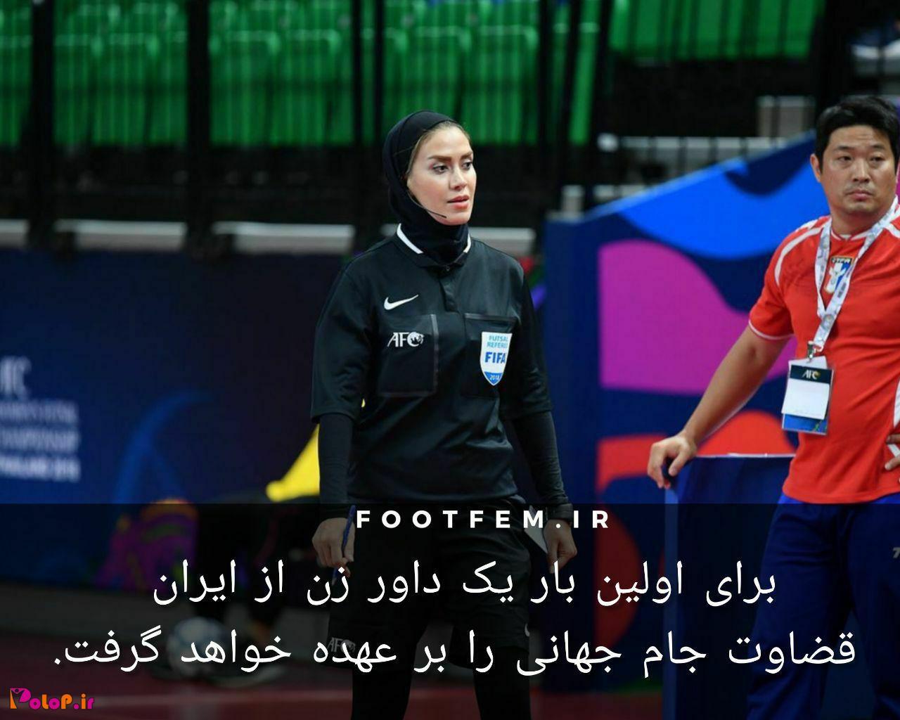 برای اولین بار یک داور زن از ایران قضاوت جام جهانی را بر عهده خواهد گرفت