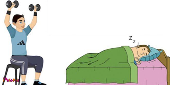 خواب مهم تر است یا ورزش صبحگاهی؟