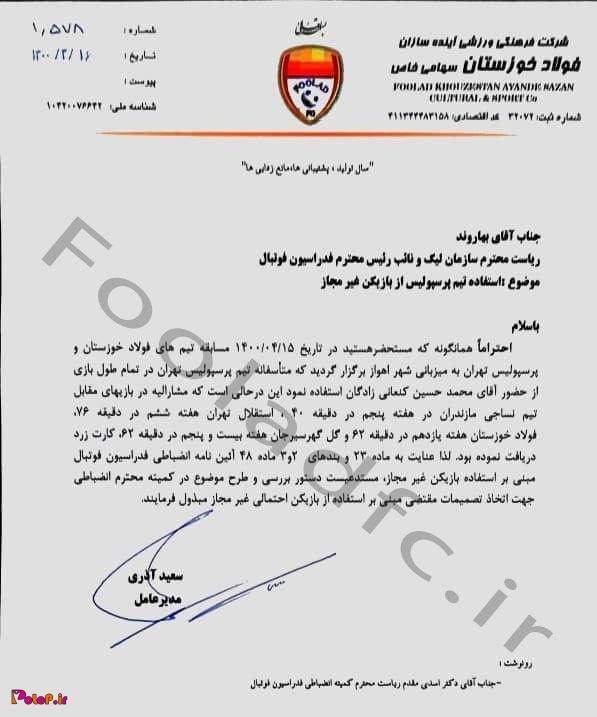 اعتراض رسمی باشگاه فولاد به حضور کنعانیزادگان در ترکیب پرسپولیس