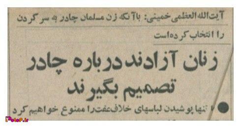 اولِ بهمن ماهِ سالِ ۱۳۵۷ روزنامهی آیندگان