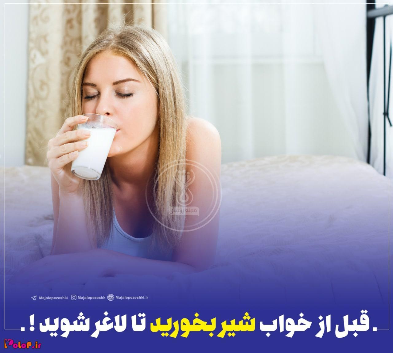 اگر میخواهید لاغر شوید، قبل از خواب شیر بخورید !🥛