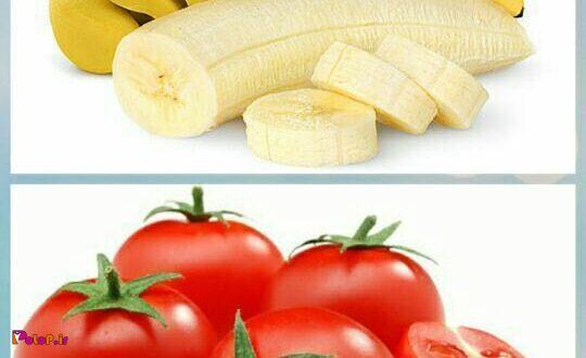 گوجه و موز با معده خالی نخورید