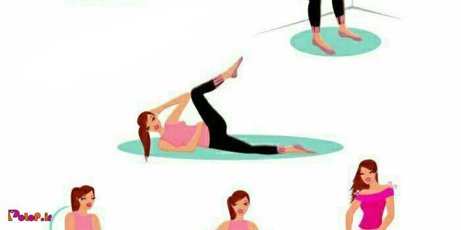کوچک کردن شکم :