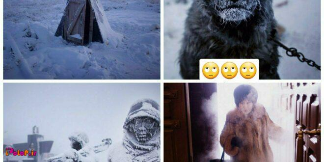 شهرستان Oymyakon در روسیه سردترین جایی که بشر در اونجا زندگی میکنه.