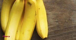 موز برای چه بیماریهایی خوب است؟